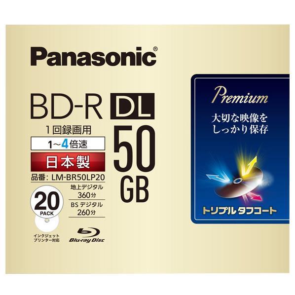 【送料無料】パナソニック 録画用50GB 片面2層 1-4倍速対応 BD-R DL追記型 ブルーレイディスク 20枚入り LM-BR50LP20 [LMBR50LP20]【KK9N0D18P】【ESLG】