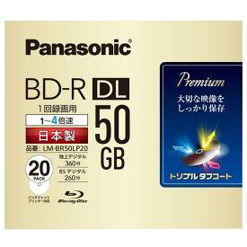 パナソニック 録画用50GB 片面2層 1-4倍速対応 BD-R DL追記型 ブルーレイディスク 20枚入り LM-BR50LP20 [LMBR50LP20]【SPSP】