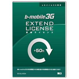 日本通信 bモバイル3G専用 更新ライセンス50時間 EX-DL3-50H [EXDL350H]【SPSP】