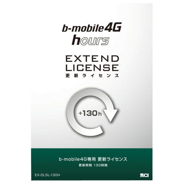 日本通信 b-mobile4G hours100 更新ライセンス 130時間 EX-DL5L-130H [EXDL5L130H]