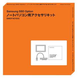 SAMSUNG ノートパソコン用アクセサリキット SMOP-NOTE/K [SMOPNOTEK]
