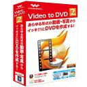ワンダーシェアージャパン Video to DVD 2 簡単高品質DVD作成ソフト【Win版】(CD-ROM) VIDEOTODVD2カンタンコウDVDサクWC...