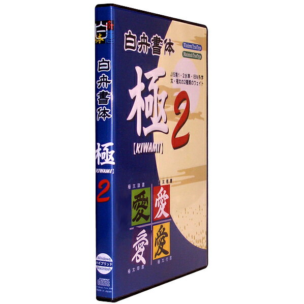 【送料無料】Too 白舟書体 極2(きわみ2)/TrueType Hybrid【Win/Mac版】(CD-ROM) ハクシユシヨタキワ2TRH [ハクシユシヨタキワ2TRH]【KK9N0D18P】