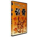 Too 白舟書体 武骨(ぶこつ)/TrueType Hybrid【Win/Mac版】(CD-ROM) ハクシユウシヨブコツTH [ハクシユウシヨブコツTH]