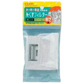 エルパ 洗濯機用糸くずフィルター(東芝用) 420-44-622H [42044622H]