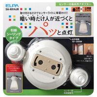 エルパセンサー付器具用アダプターSA-K01AJB
