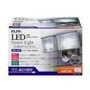 【送料無料】ELPA LEDセンサーライト ESL-802AC [ESL802AC]