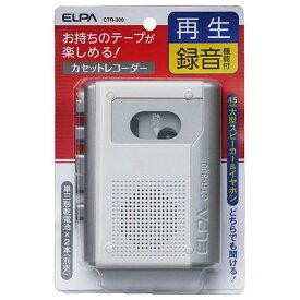 エルパ カセットテープレコーダー CTR-300 [CTR300]