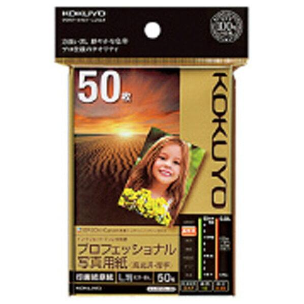 コクヨ IJP用プロフェッショナル写真用紙(高光沢・厚手) L 50枚入り KJD10L50 [KJD10L50]