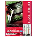 コクヨ IJP用両面写真用紙(セミ光沢紙) A4 30枚入り KJJ23A430 [KJJ23A430]