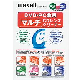 マクセル DVD・PC兼用マルチCDレンズクリーナー(湿式・乾式Wパック) CD-TDW-WP(S) [CDTDWWPS]【FOFP】