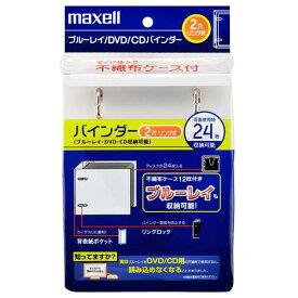 マクセル ブルーレイ/DVD/CDバインダー(12枚入り) クリア BIBD-24CR [BIBD24CR]