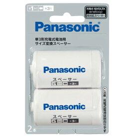 パナソニック 単3形充電池用 単1スペーサー 2本入 BQ-BS1/2B [BQBS12B]
