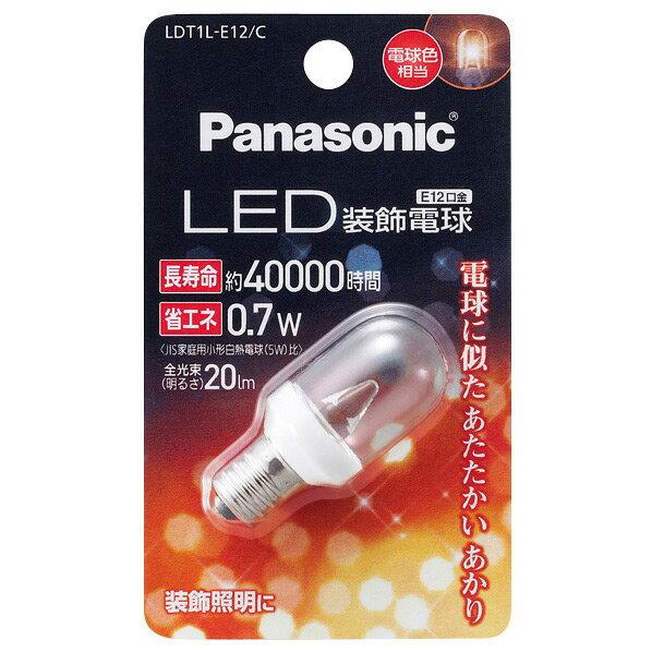 パナソニック LED電球 E12口金 全光束20lm(0.7W装飾電球 T形タイプ クリアタイプ) 電球色相当 LDT1LE12C [LDT1LE12C]