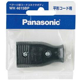 パナソニック ベター小型コードコネクタボディ(平形コード用) ブラック WH4615BP [WH4615BP]