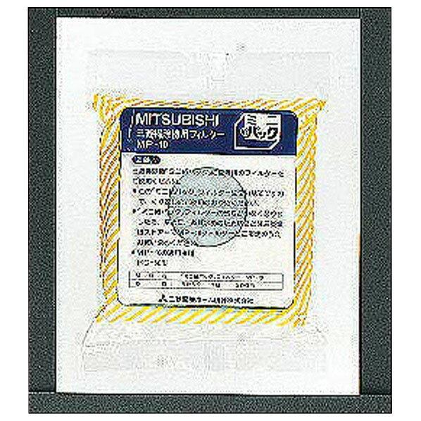 三菱 紙パック MP-10 [MP10]