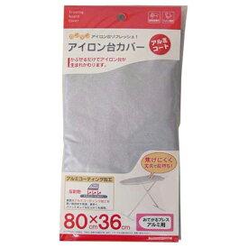 山崎 アイロン台カバー おてがるプレス用 YJ4528H [YJ4528H]