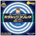 NEC 丸型蛍光管 ホタルックスリムα FHC114EDF-SHG-A [FHC114EDFSHGA]【SPW】