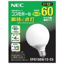 NEC G形・E26口金 電球形蛍光灯 3波長形昼白色 12W電球タイプ 1個入り コスモボール EFG15EN/12-C5 [EFG15EN12C5]