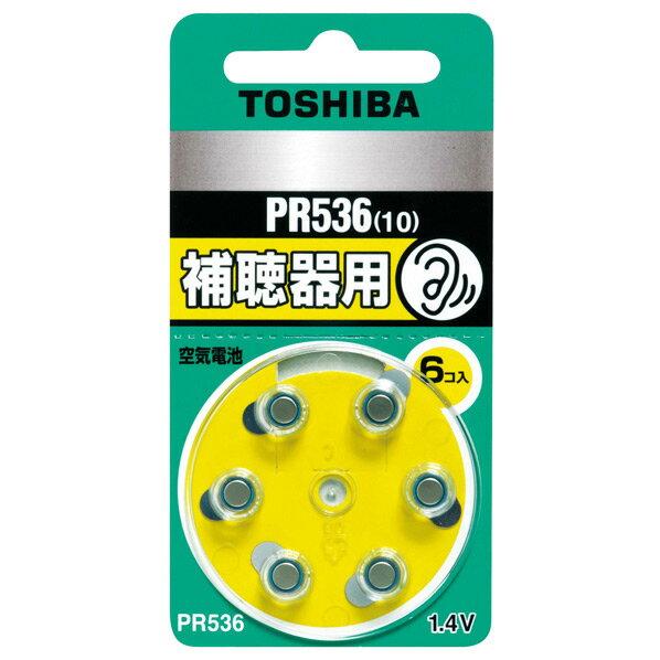 東芝 補聴器用空気電池 6個入り PR536V6P [PR536V6P]