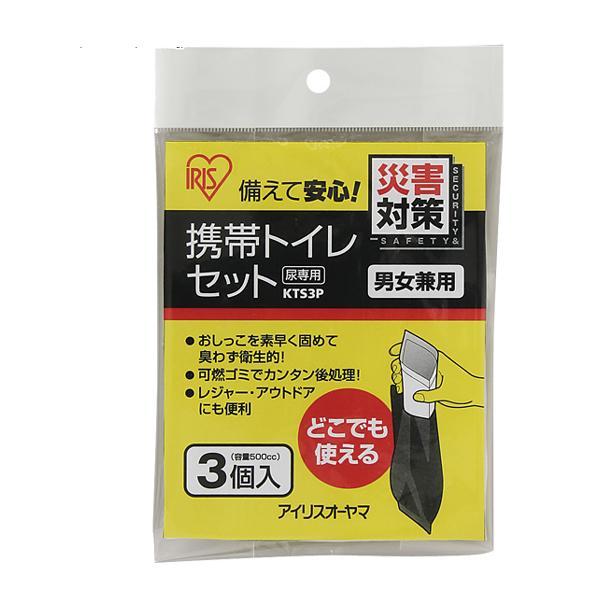 アイリスオーヤマ 携帯トイレ KTS-3P [KTS3P]