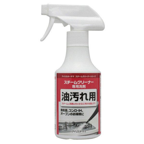 アイリスオーヤマ スチームクリーナー 油汚れ用洗剤 STMP-017 [STMP017]