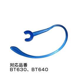 セイワ BT630/BT640 イヤーフック PART0071 [PART0071]