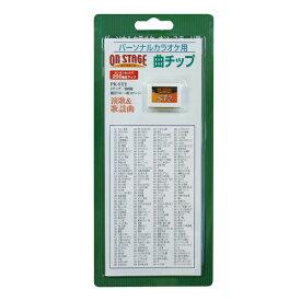 佐藤商事 オン・ステージ用追加曲チップ PK-ST2 [PKST2]