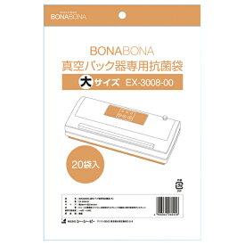 シーシーピー 真空パック器専用抗菌袋 BONABONA EX-3008-00 [EX300800]