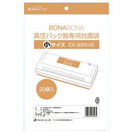 シーシーピー 真空パック器専用抗菌袋 BONABONA EX-3009-00 [EX300900]
