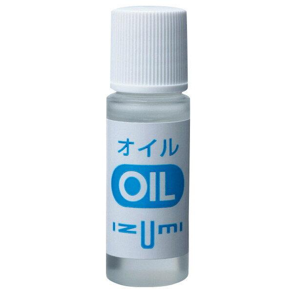 IZUMI オイル OIL-5 [OIL5]