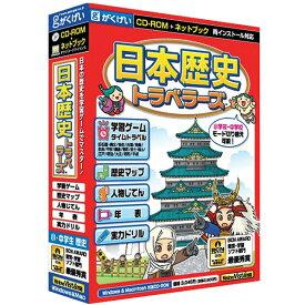 がくげい 日本歴史トラベラーズ【Win/Mac版】(CD-ROM) ニホンレキシトラベラ-ズVHC [ニホンレキシトラベラVH]
