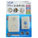 REVEX ワイヤレスコールチャイム i-Call LCW100 [LCW100]