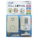 REVEX ワイヤレス人感チャイム i-Call LCW200 [LCW200]