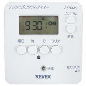 リーベックス 簡単デジタルタイマー PT70DW [PT70DW]