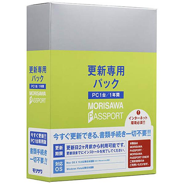 【送料無料】モリサワ MORISAWA PASSPORT 更新専用パック PC1台/1年間 MORISAWAPASSコウシンP14H [MORISAWAPASSコウシンP14H]【KK9N0D18P】