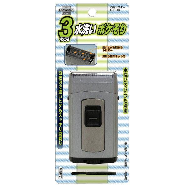 ロゼンスター 3枚刃シェーバー 水洗いポケそり3枚刃 シルバーグレー S-686 [S686]
