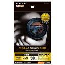 エレコム 印画紙 黒を極めた写真用紙プロ(2L/50枚入り) EJK-RC2L50 [EJKRC2L50]
