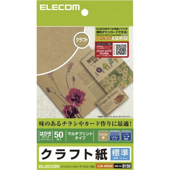 エレコム クラフト紙(標準・ハガキサイズ) 50枚入り EJK-KRH50 [EJKKRH50]