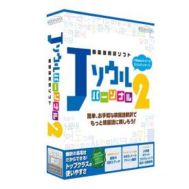 高電社 Jソウルパーソナル2【Win版】(CD-ROM) Jソウルパ-ソナル2WC [Jソウルパ-ソナル2WC]