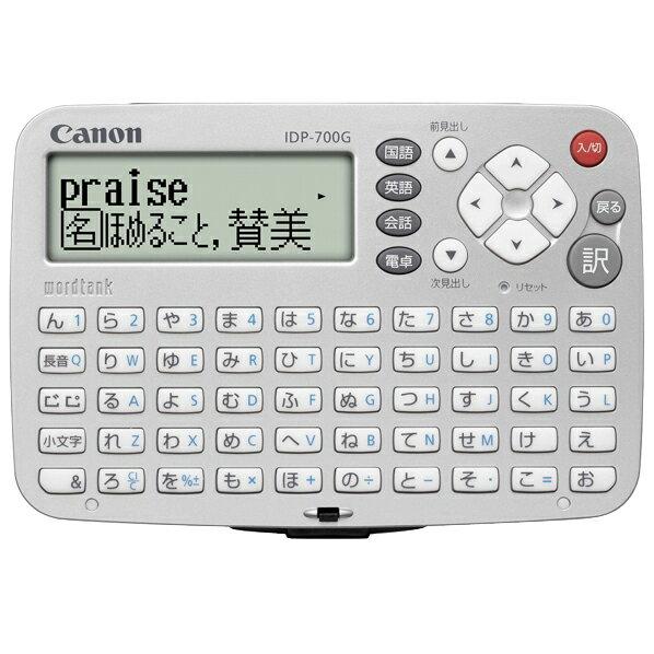 キヤノン 電子辞書 wordtank IDP シルバー IDP-700G [IDP700G]【RNH】【ZSYOSM】