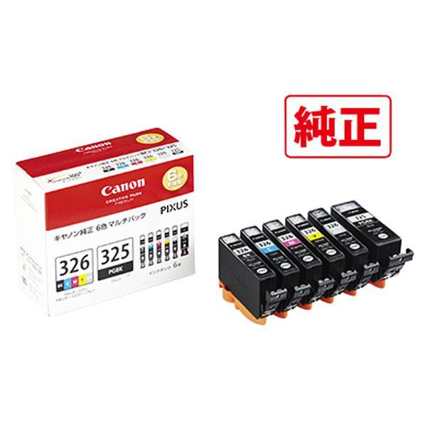 【送料無料】キヤノン インクカートリッジ マルチパック 6色マルチパック BCI326+3256MP [BCI3263256MP]