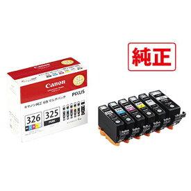 キヤノン インクカートリッジ マルチパック 6色マルチパック BCI326+3256MP [BCI3263256MP]