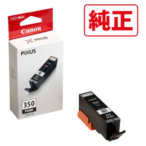 キヤノン インクカートリッジ ブラック BCI350PGBK [BCI350PGBK]【WEDP】