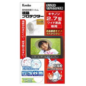 ケンコー ビデオカメラ用液晶プロテクター(キヤノン2.7型ワイド液晶用) EPVCA27WAFP [EPVCA27WAFP]