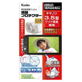 ケンコー ビデオカメラ用液晶プロテクター(キヤノン3.5型ワイド液晶用) EPVCA35WAFP [EPVCA35WAFP]