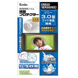 ケンコー ビデオカメラ用液晶プロテクター(ソニー3.0型ワイド液晶用) EPVSO30WAFP [EPVSO30WAFP]