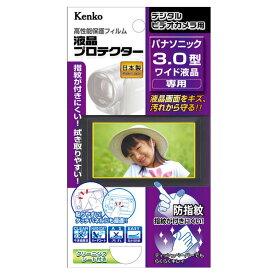 ケンコー ビデオカメラ用液晶プロテクター(パナソニック3.0型ワイド液晶用) EPVPA30WAFP [EPVPA30WAFP]