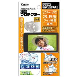 ケンコー ビデオカメラ用液晶プロテクター(ビクター・JVC 3.5型ワイド液晶用) EPVVI35WAFP [EPVVI35WAFP]