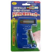 旭電機化成デジタル電池チェッカーIIADC-07